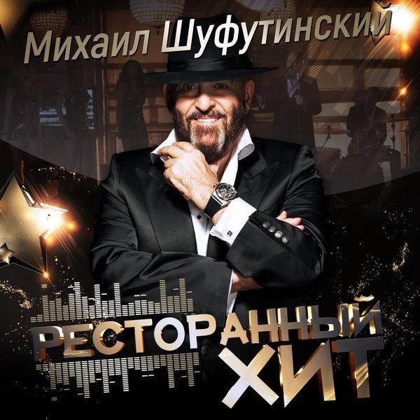Михаил Шуфутинский - Ресторанный хит (2016)